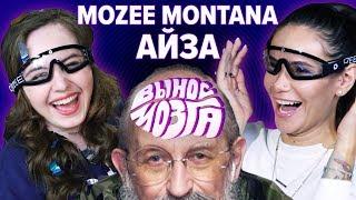 ВЫНОС МОЗГА: Mozee Montana vs Айза