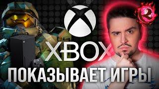 Смотрим презентацию Xbox Games Showcase - В ЭТОТ РАЗ ТОЧНО ИГРЫ