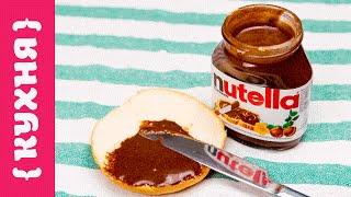 КАК ПРИГОТОВИТЬ НУТЕЛЛУ | Русская Nutella VS Американская