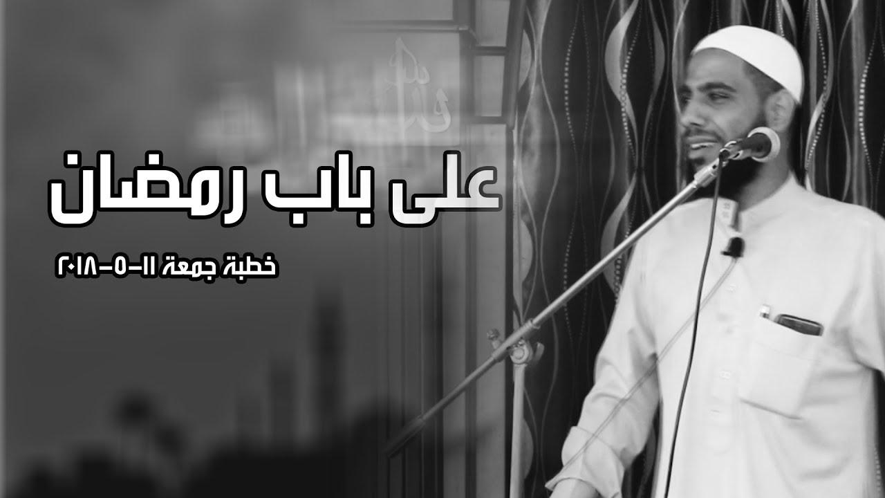 على باب رمضان l خطبة جمعة 11-5-2018 للشيخ محمود الحسنات