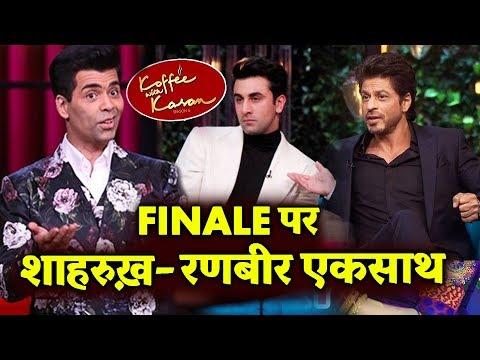 Koffee With Karan Season 6 Finale में Shahrukh और Ranbir एकसाथ