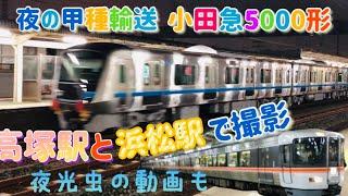 浜松駅と高塚で小田急5000形甲種輸送、夜光虫の動画付き