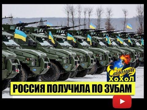 Россия получила по зубам