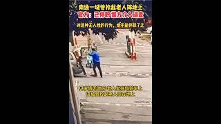 城管暴力拎起老人摔在地上,目前已被停职!|今日中国Daily News