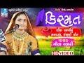 ગીતા રબારી નું પંજાબી સોન્ગ  - કિસ્મત - new song of geeta rabari 2018