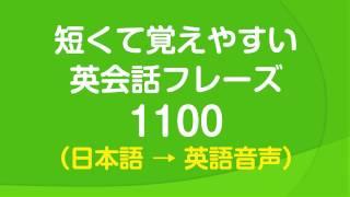 聞き流し・短くて覚えやすい基本英会話フレーズ1100