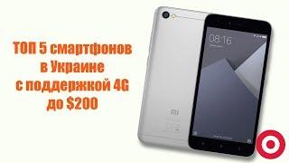 ТОП смартфонов с самым быстрым 4G до $200 [LTE в Украине]