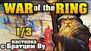 War Of The Ring (Война Кольца) 1/3 - настольная игра с Братцем Ву