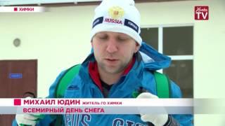Химчане отметили Всемирный день снега
