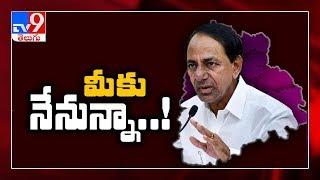 మిమ్మల్ని బిడ్డల్లా చూసుకుంటాం..! - CM KCR on Migrant labour in Telangana