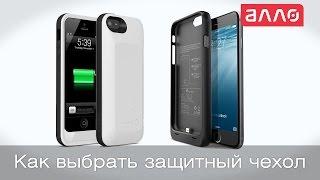 Как выбрать защитный чехол для телефона(Купить защитный чехол для своего телефона Вы можете, оформив заказ у нас на сайте http://allo.ua/sumki-chehly-kisety/?utm_source=y..., 2015-03-12T08:44:10.000Z)
