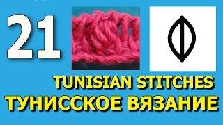 Тунисское вязание   21 Обозначения в тунисском вязании