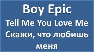 Boy Epic Tell Me You Love Me текст перевод