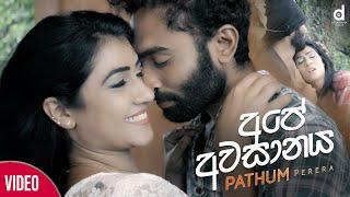 Ape Awasanaya - Pathum Perera Official Music Video (2019) | Sinhala Songs | New Sinhala Songs
