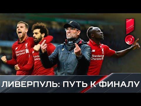 Вспомнить всё! Путь Ливерпуля к финалу Лиги Чемпионов