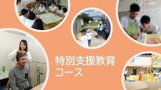 教育学部特別支援教育コースの紹介
