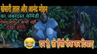 Raja jani movie comedy||khesari lal and anand mohan ki jabardast comedy||(chunchun videos)