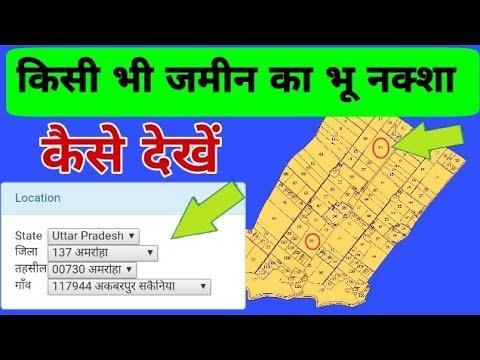 किसी भी जमीन का भू नक्शा मोबाइल में कैसे देखें| bhu Naksha All State