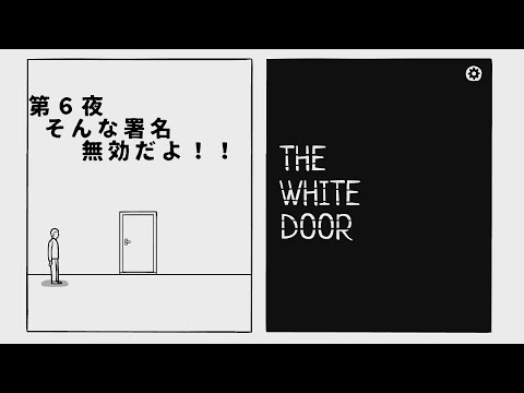【THE WHITE DOOR攻略】第6夜~そんな署名無効だよ!~【脱出ゲーム】