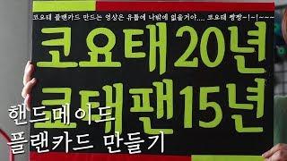 코요태 플랜카드 만들기 / 체육대회 플랜카드 / 아이돌…