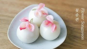 집에서 직접 만든 습식 쌀가루로 추석 꽃송편 빚기🌷 예쁜 송편 만들기 How To Make Flower Songpyeon, Korean Style Rice Cake