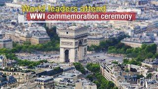 Live: World leaders attend WWI commemoration ceremony各国政要参加巴黎纪念一战结束100周年活动