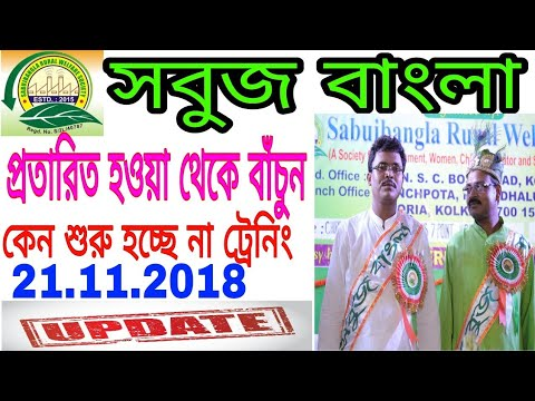 Sabuj bangla rural welfare new update 2018 in Bangla [HelpfulTips]