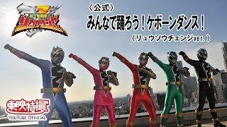 みんなで踊ろう!ケボーンダンス!(リュウソウチェンジver.)〔公式〕/「騎士竜戦隊リュウソウジャー」エンディング