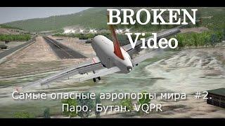 Самые опасные аэропорты мира #2.  Паро. Бутан. VQPR [60 FPS](Анонсы стримов: http://vk.com/brokenvideo Ну что-же? Следующая часть нашего цикла