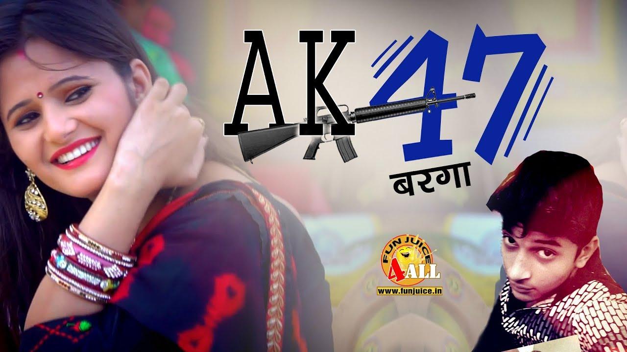 New Haryanavi Song 2018 | AK 47 बरगा, आंख्या का वार
