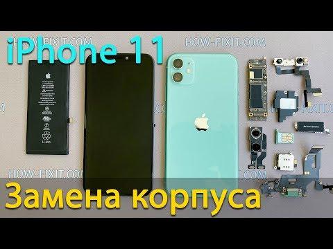 IPhone 11 разборка, замена корпуса и обратная сборка