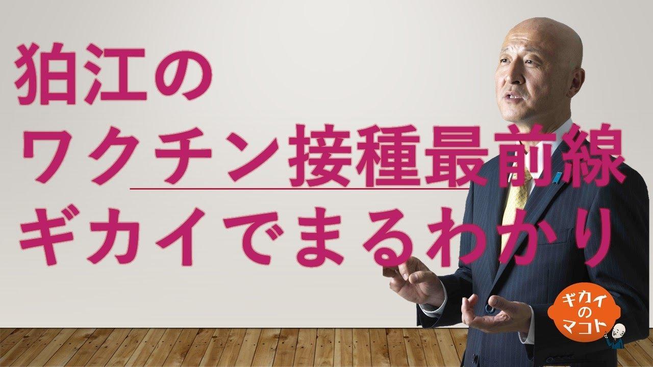 新型コロナ ワクチン 接種 自治体の最前線(狛江市) わかりやすい議会質疑解説