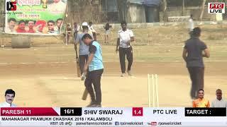SHIV SWARAJY VS PARESH 11 AT MAHANAGAR PRAMUKH CHASHAK 2018 / KALAMBOLI