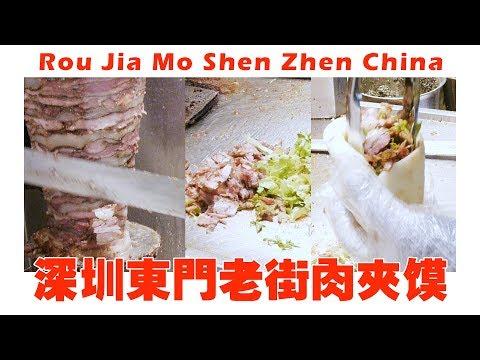 中国深圳東門老街肉夹馍 Ròu Jiā Mó  ShenZhen China