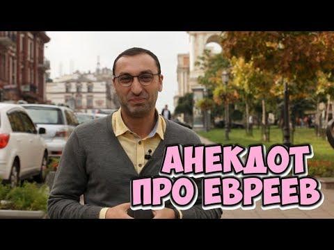 смешное еврейское видео aprilia