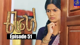 Rahee - රැහේ | Episode 51 | 22 - 07 - 2021 | Siyatha TV Thumbnail