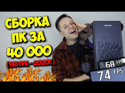 СБОРКА ПК ЗА 40000 РУБЛЕЙ! / AMD + NVIDIA = МНОГО ФПС :)