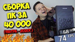 СБОРКА ПК ЗА 40000 РУБЛЕЙ! / AMD + NVIDIA = МНОГО ФПС :) cмотреть видео онлайн бесплатно в высоком качестве - HDVIDEO
