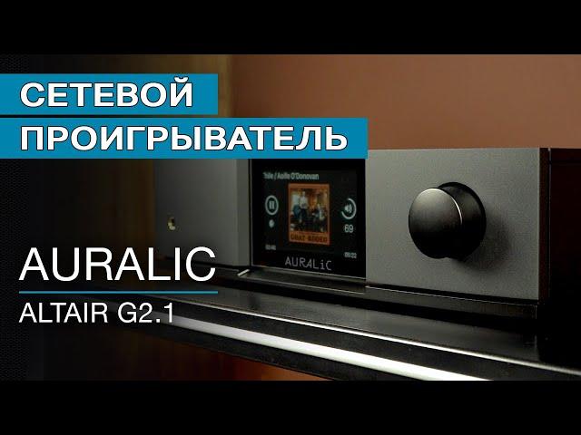 Обзор сетевого проигрывателя Auralic Altair G2.1