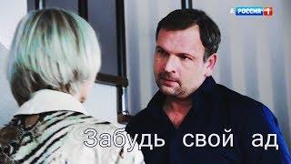 "Петр Баранчеев || Забудь свой ад (""Ласточка"")"