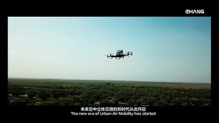 "EHang, a world's leading autonomous aerial vehicle (""AAV"") technology platform company"