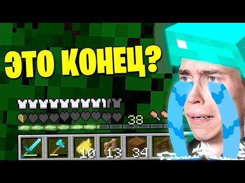 КРИПЕРЫ ОКРУЖИЛИ, ПОЛОВИНКА ЗДОРОВЬЯ! ХАДКОР МАЙНКРАФТ ВЫЖИВАНИЕ БЕЗ СМЕРТЕЙ!! (Minecraft #9)