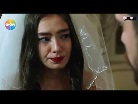 Два лица Стамбула - Момент бракосочетания (50 серия ФИНАЛ).