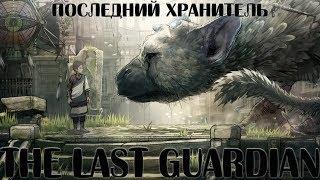 Фильм Последний хранитель