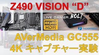 週刊 AORUS TV W57 『AVerMedia さんと試してみた』