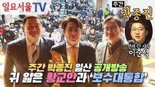 [주간 박종진] #133 일산 공개방송 - 귀 얇은 황교안과