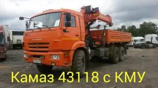 Видео-обзор: Камаз 43118 бортовой с КМУ (от «Трак-Платформа»)(ЦЕНА и ОПИСАНИЕ данной модели на сайте: http://truck-platforma.ru/kamaz-43118-0/ Компания «Трак-Платформа» - лидер по продаже..., 2016-06-09T11:12:48.000Z)