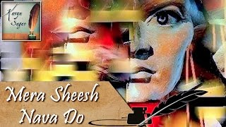 मेरा शीश नवा दो | Mera Sheesh Nava Do | Hindi Kavita | Rabindranath Tagore