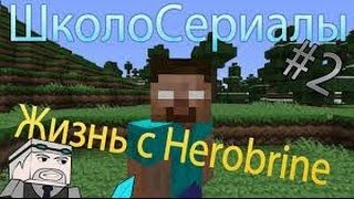 Школо-Сериалы - #2 - Херобрин Жив!