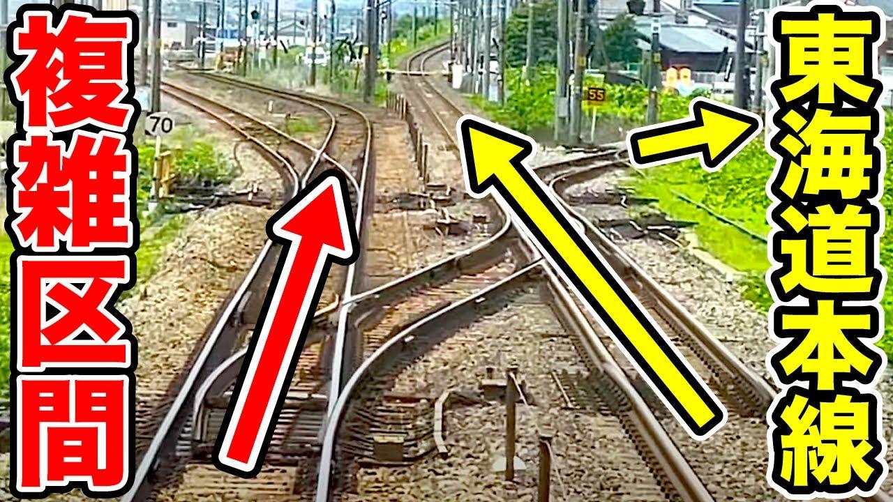 【東海道本線】3方向に分岐する『複雑すぎる区間』がスゴい!!